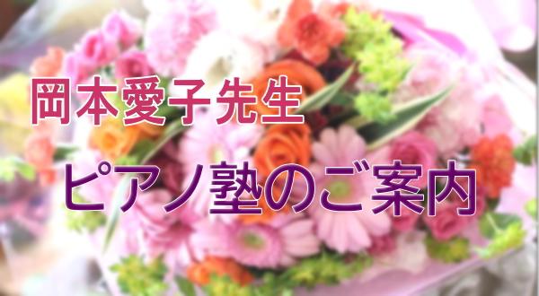 岡本愛子先生のピアノ塾、2021年度クラス、新規生5名募集します。
