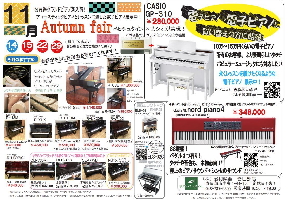 川越店 秋のピアノフェア 11月8日~11月23日
