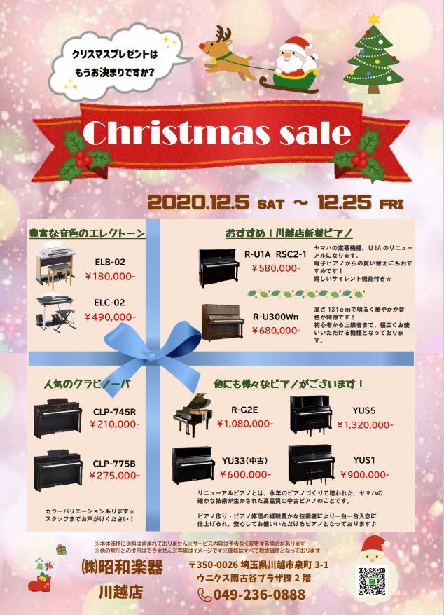 川越店 「クリスマスセール」開催 12月5日~25日