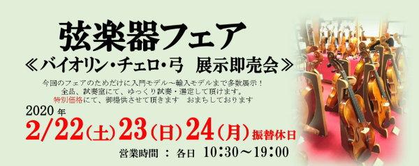 1月12日~新春ヤマハフェスタ 初売り 春日部店・川越店・岩槻店