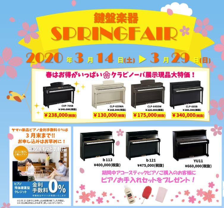 3月14日~3月29日 鍵盤楽器Spring Fair 川越店 展示現品大特価あり