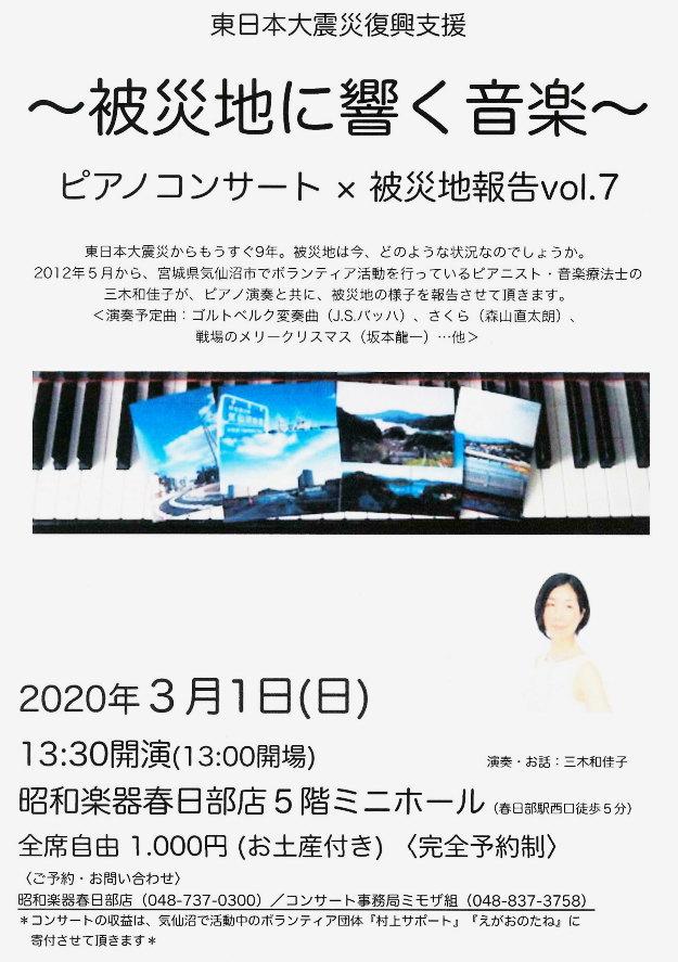 12月22日 「クリスマスコンサート」 ユニスタイル春日部