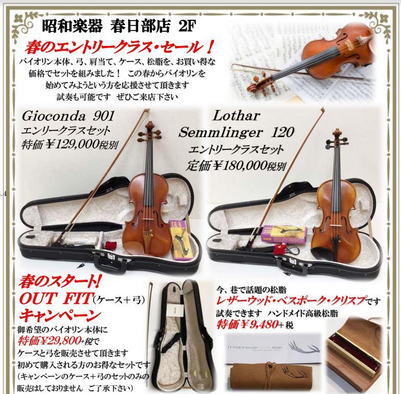 春日部店2階 バイオリン~春のエントリークラス・セール