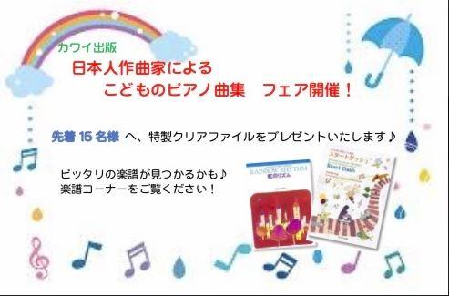 春日部店2階 カワイ出版「日本人作曲家によるこどものためのピアノ曲集フェア」開催