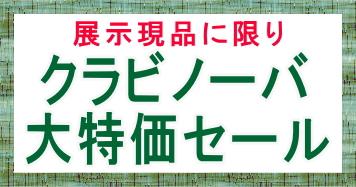 ヤマハクラビノーバ(電子ピアノ)展示現品大特価セール、6月14日~28日ヤマハ鍵盤楽器展示会