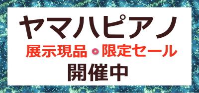 ヤマハピアノ 展示現品限定セール 開催中