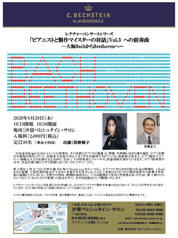 8月20日レクチャーコンサートシリーズ「大海BachからBeethovenへ」俣野修子先生 汐留ベヒシュタイン・サロン