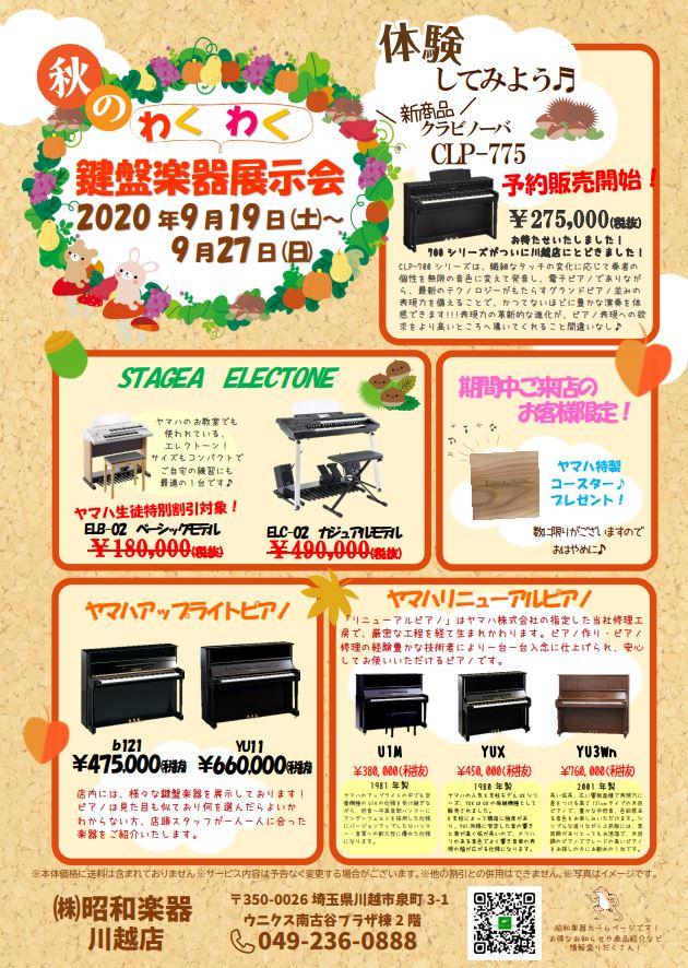9月19日~川越店 「秋のわくわく鍵盤展示会」