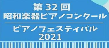 2月17日リトルピアニストコンサート 銀座ヤマハホール