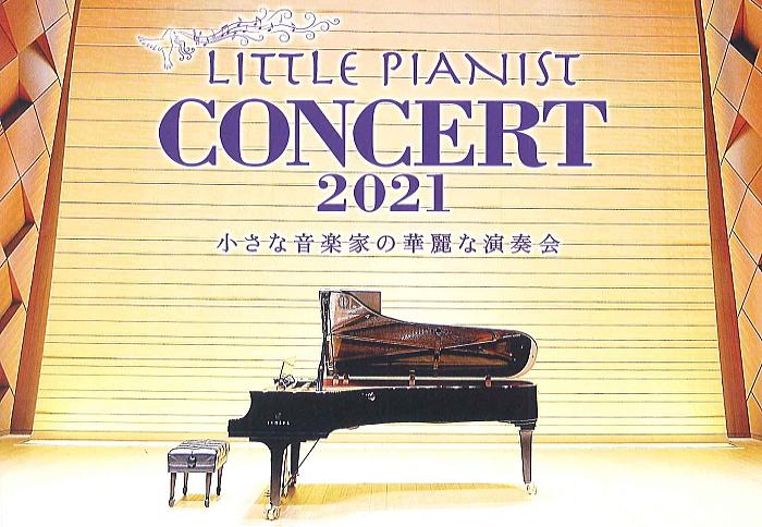 5月19日 第16回「大人のピアノパーティー」開催