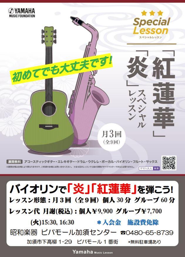 春日部西口センタ- 60歳以上限定 演歌・クラシックギター教室生徒募集
