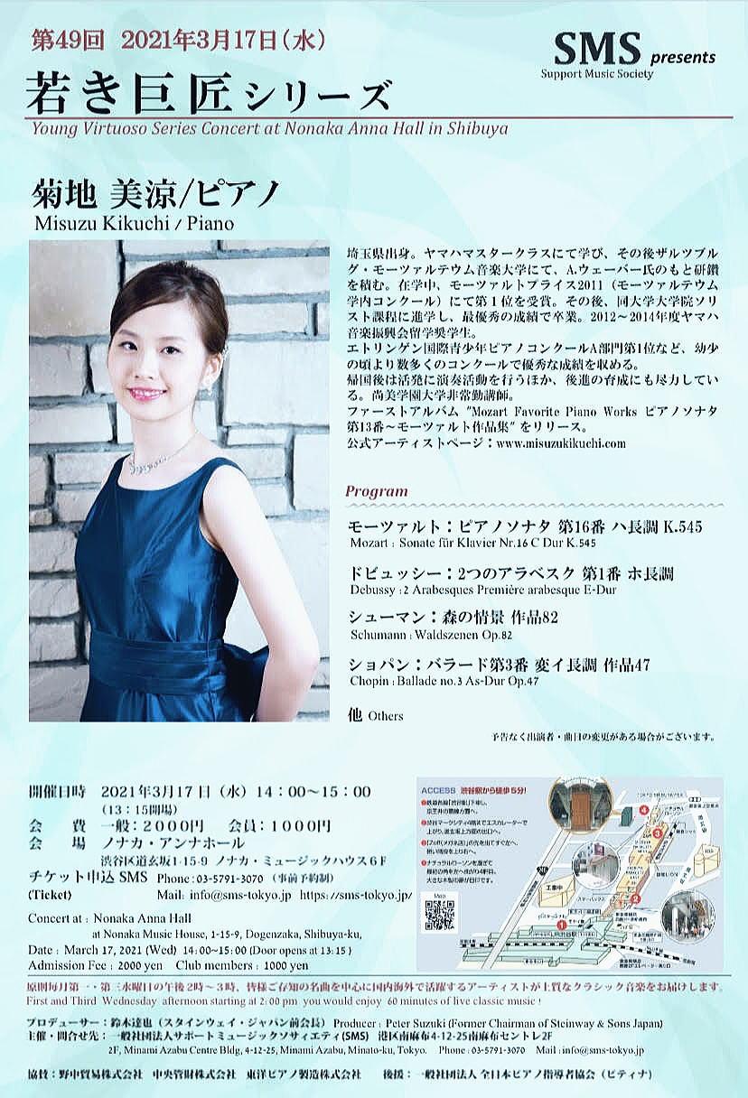 3月17日「若き巨匠シリーズ 菊地美涼/ピアノ」ノナカ・アンナホール 14:00~15:00