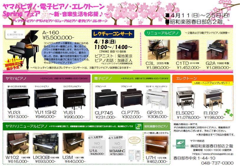 12月7日~25日 川越店 「鍵盤楽器・クリスマスセール」ご来場特典あり