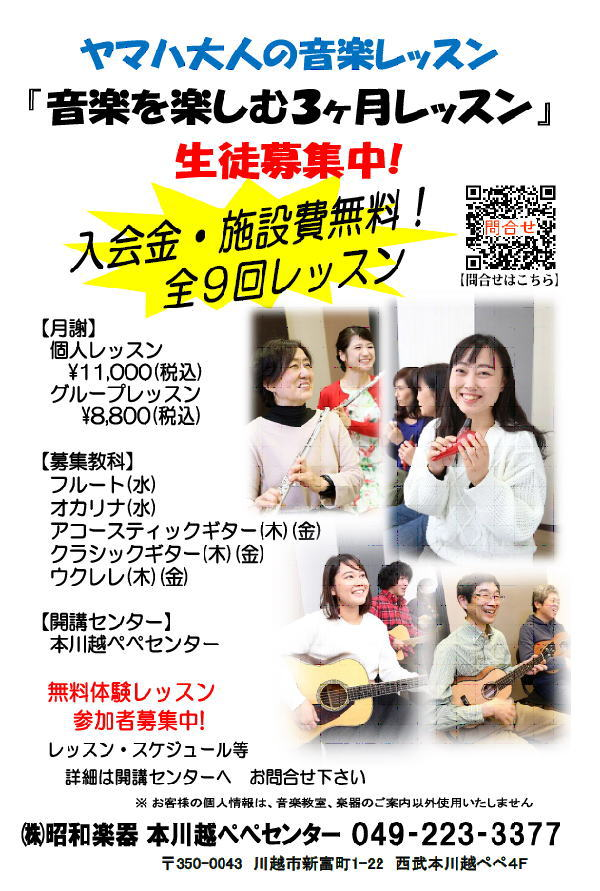 本川越ペペセンター「音楽を楽しむ3ヶ月レッスン」入会金、施設費無料で今がお得!