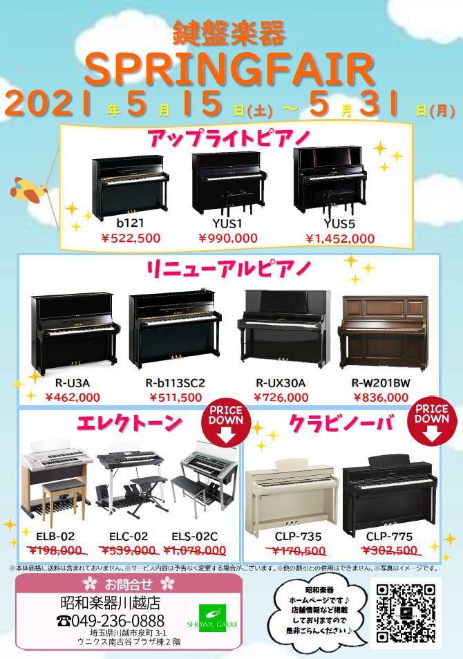川越店 5月15日~5月31日 鍵盤楽器SPRING FAIR