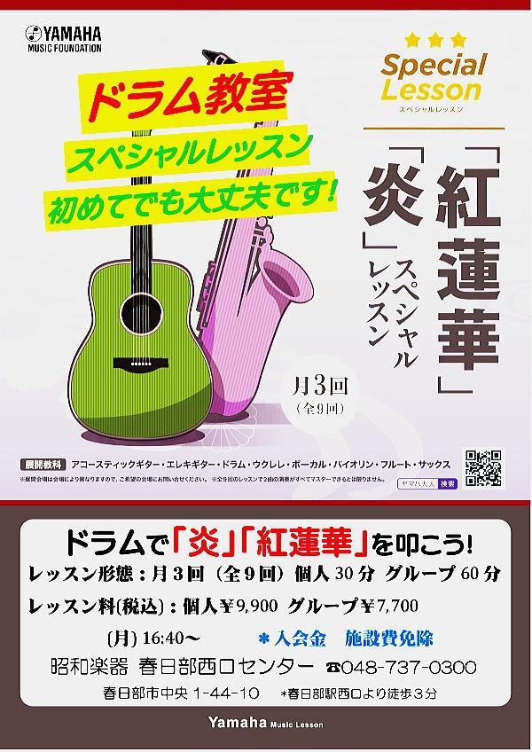 春日部西口センタ- 花嶋直美先生バイオリン教室の生徒募集します