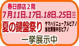川越店 鍵盤楽器 サマーセール 7月10日~25日