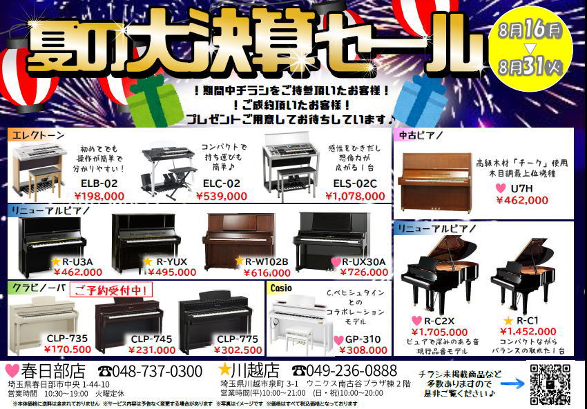 7月4日川越店「菊地美涼・ベヒシュタインレクチャーコンサート」
