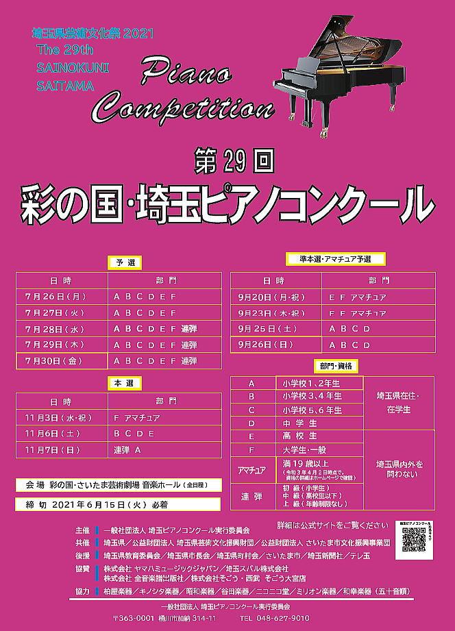 ヤマハジュニアピアノコンクール 埼玉エリア一次選考会参加資格の条件の追加について