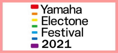 エレクトーンフェスティバル2021 昭和楽器大会のご案内