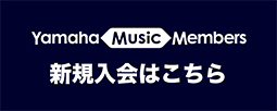 yamaha music members 新規入会
