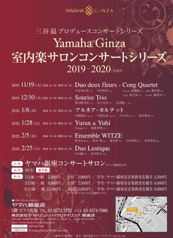 2月25日中山瞳 ピアノ連弾コンサート ヤマハ銀座コンサートサロン