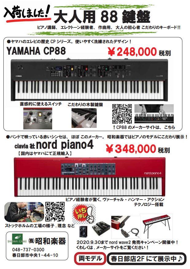 7月12日~春日部店 サマーフェア開催 新入荷ヤマハリニューアルピアノのご紹介