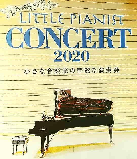 2月9日 リトルピアニストコンサート2020 ヤマハ銀座ホール