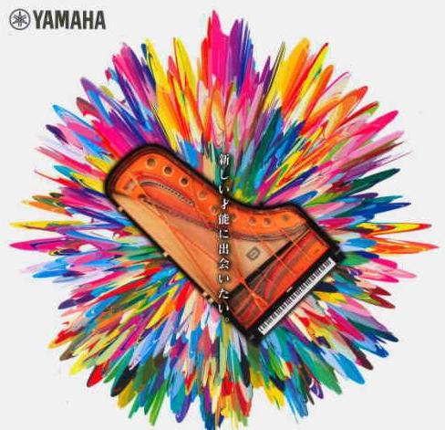 5月23日 第6回ヤマハジュニアピアノコンクール セミファイナル向けアドバイスレッスンのご案内