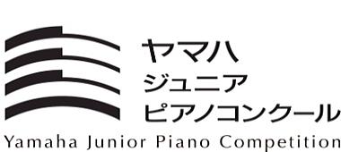 1月24日 第6回ヤマハジュニアピアノコンクール向けアドバイスレッスン  菊池美涼先生